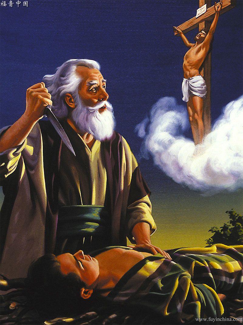 关于互联网的图片_亚伯拉罕献以撒_基督教图片※耶稣爱你图片站※